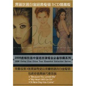 2008 China Tour Essential Collection Series